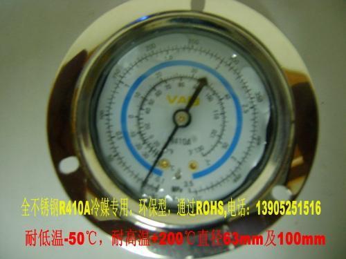 R410A全不锈钢冷媒表