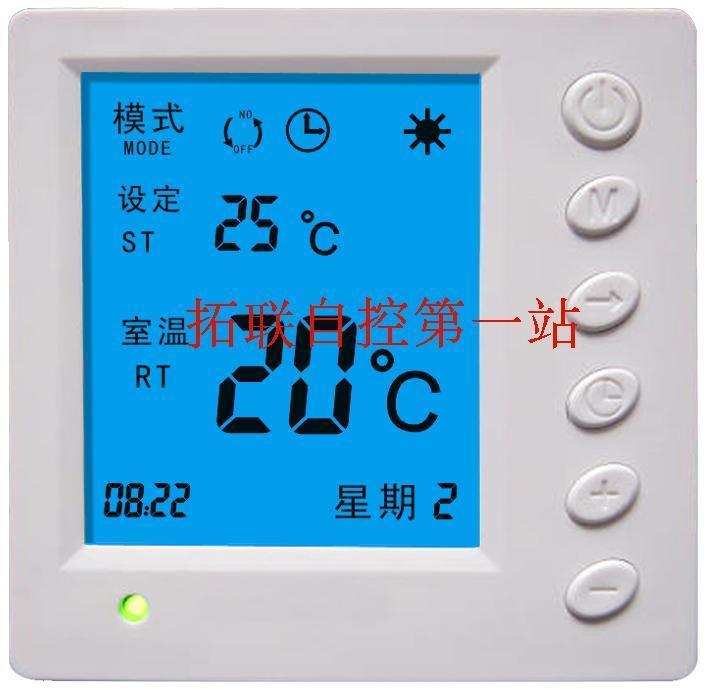 壁挂炉温控器,水暖温控器,地暖温控器