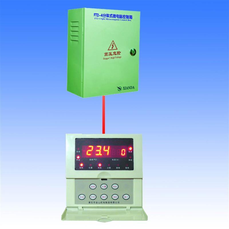 XD-FT分体式控制箱