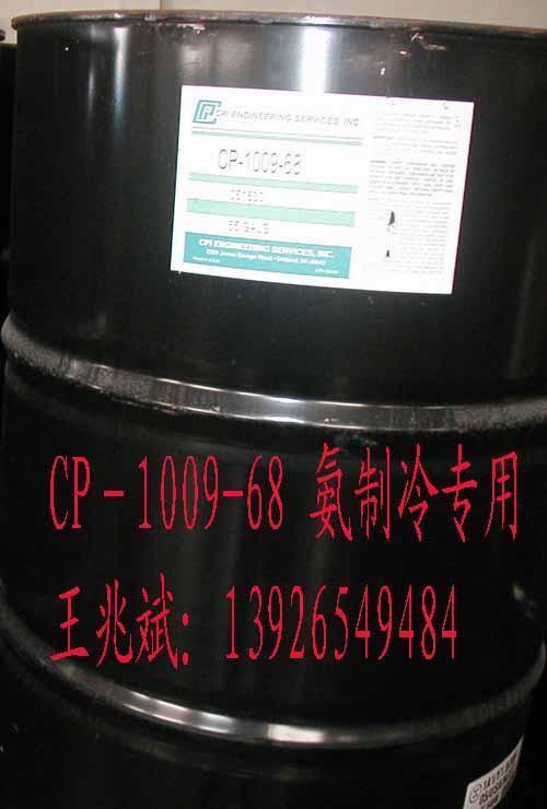 R23低温冷冻机油 THERM-32T