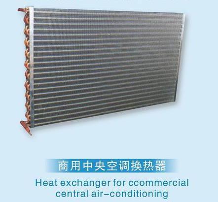 焊接翅片式换热器