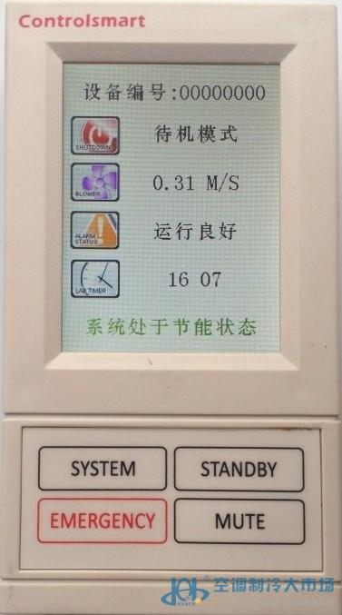 通风柜控制系统