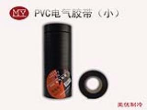 成都武侯區制冷配件店銷售PVC電氣膠帶(小)