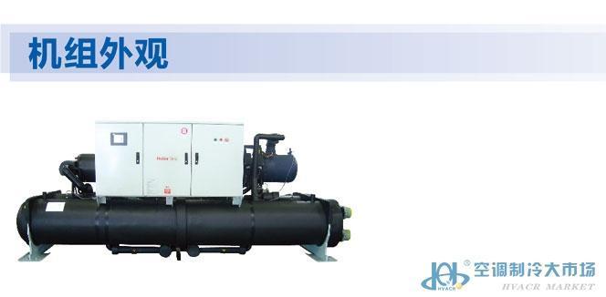 海尔水(地)源热泵机组