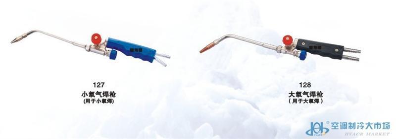 大氧气焊枪、小氧气焊枪