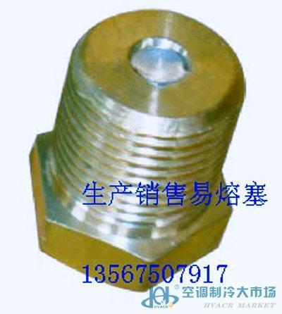 制冷配件1/2NPT易熔塞、液力偶合塞、易熔塞合金