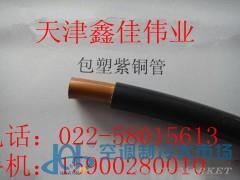 黑色包塑铜管
