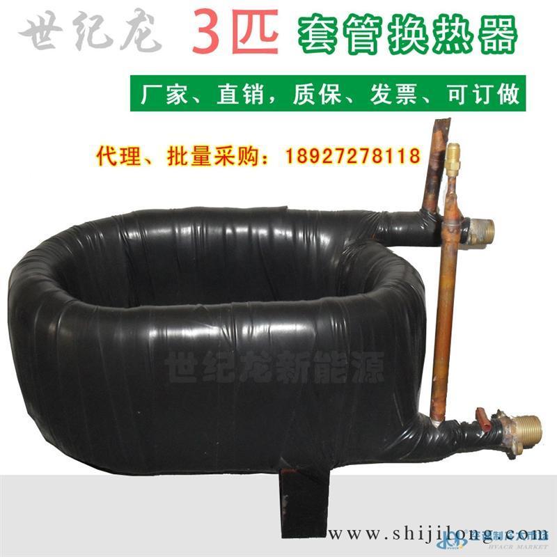 热泵热水器套管式换热器