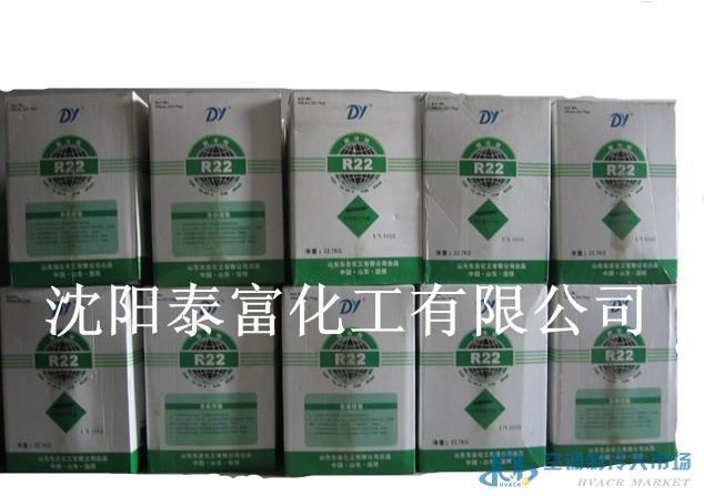 东岳制冷剂 R22/404/407/410