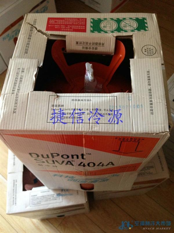 杜邦R404A制冷剂