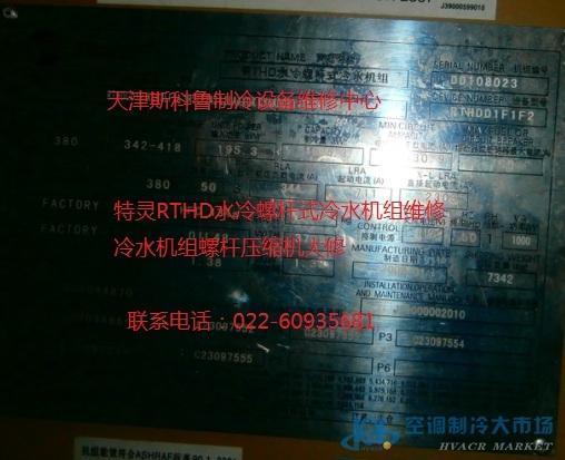 特灵RTHD螺杆式冷水机组维修保养