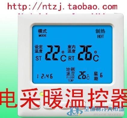 地暖温控器,电采暖温控器,水暖温控器