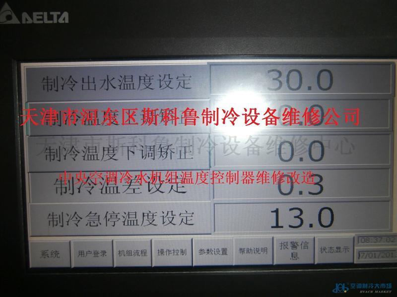 约克中央空调主机控制系统改造