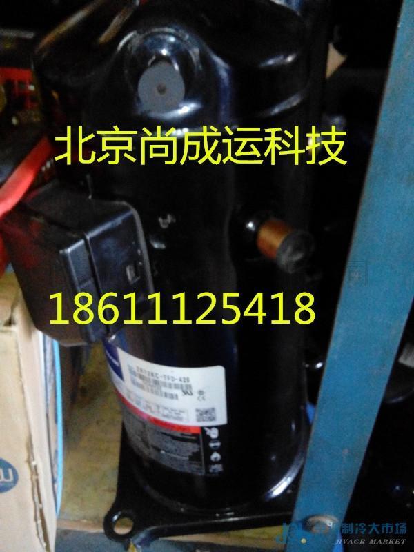 谷轮涡旋压缩机ZR61KC-TFD-522