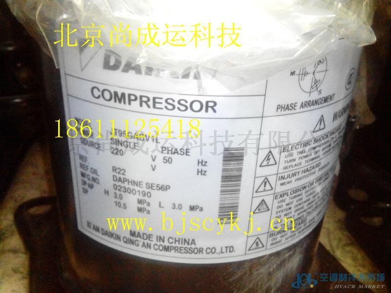 北京尚成运3匹220V大金专用压缩机JT95GABV1L