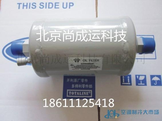 开利外置油过滤器02XR05009501