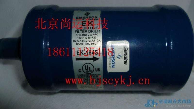 艾默生过滤器EK-164
