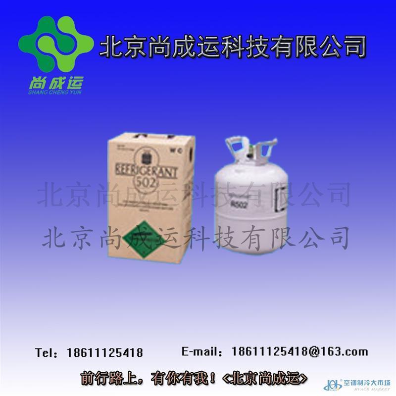 正品巨化R502制冷剂