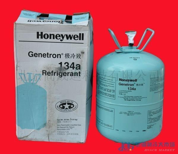 原装正品霍尼韦尔R134A制冷剂(四氟乙烷)