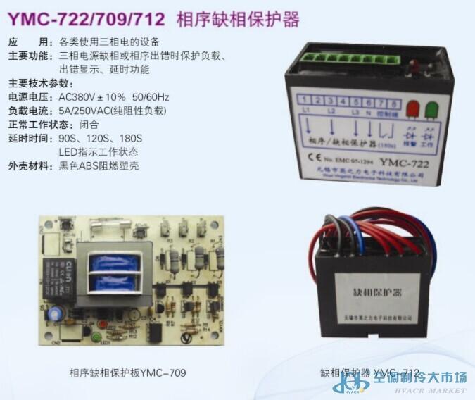 相序缺相保护器YZL-G08