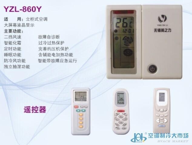 立柜式空调控制器YZL-860Y
