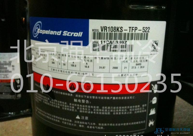 艾默生谷轮VR108KS-TFP-522