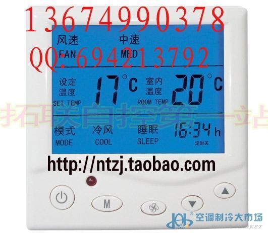 中央空调液晶温控器面板数显温控器