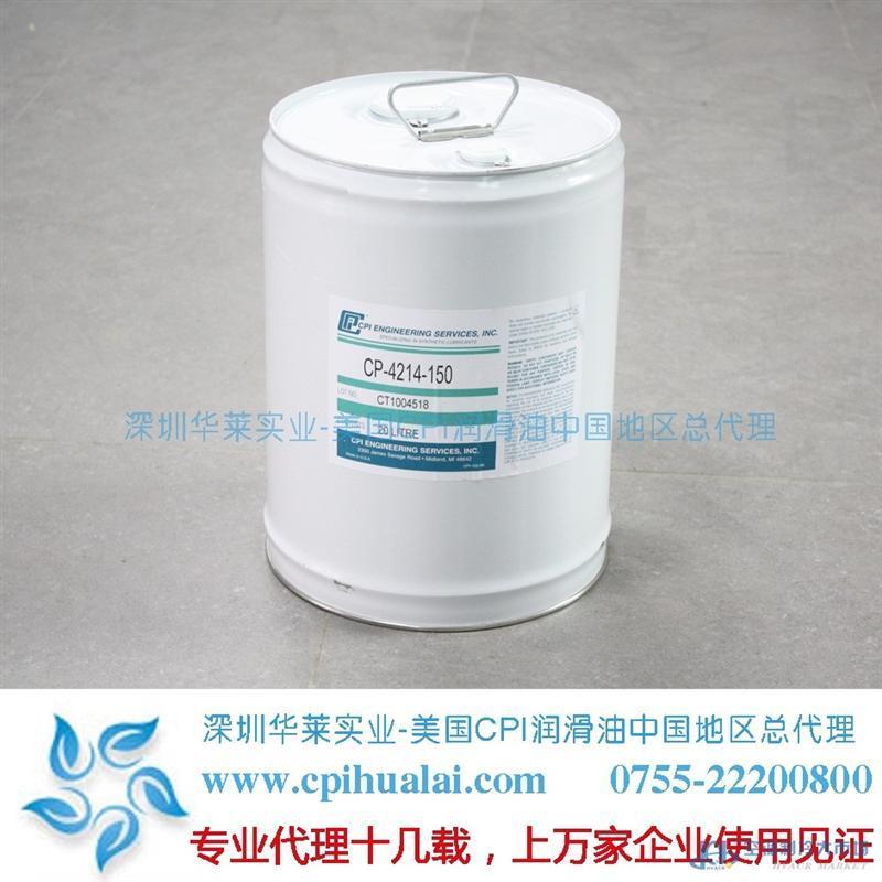 cpi-4214-320-冷冻油