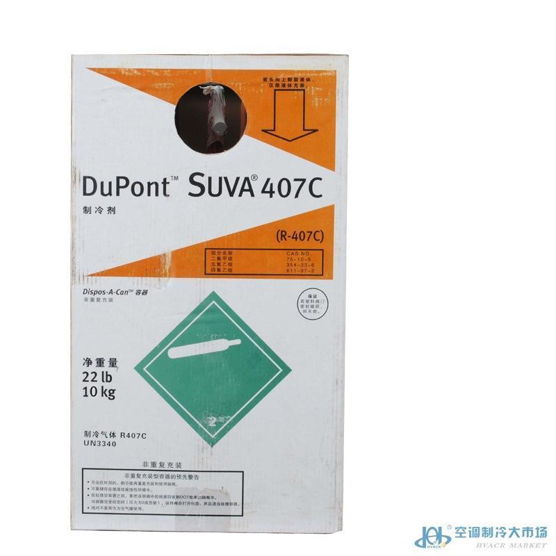 杜邦制冷剂R407C,杜邦R407C制冷剂