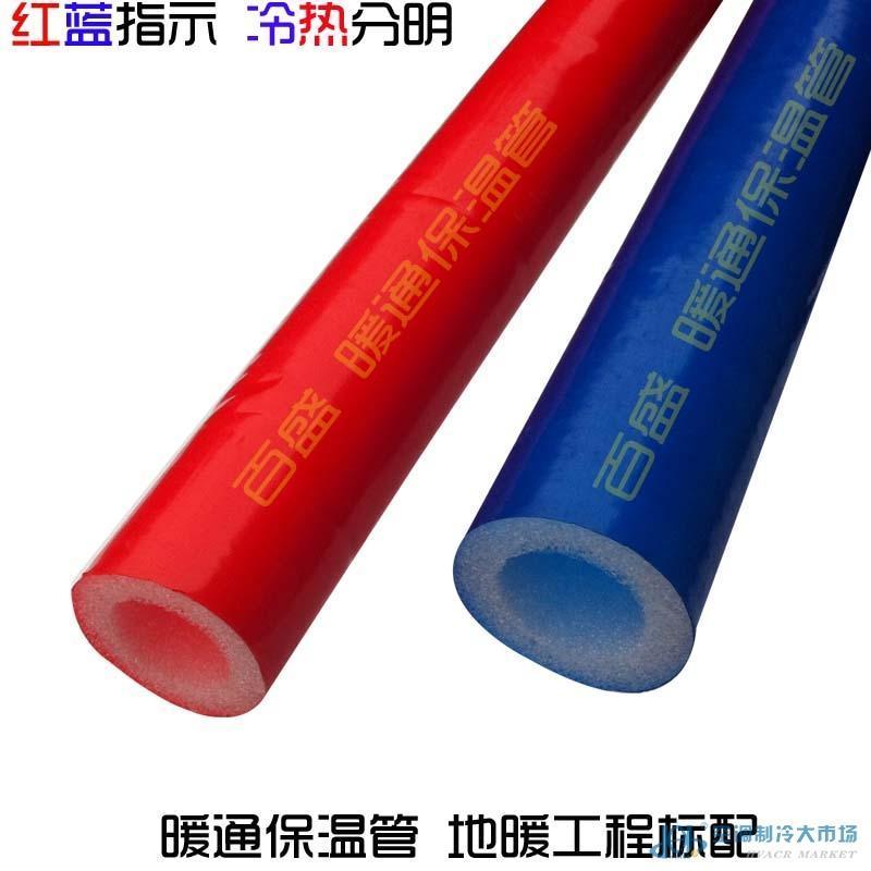 暖通工程专用红蓝保温管