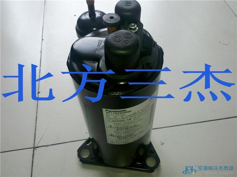 松下空调压缩机 R22 2P17S225 220V 1P 转子式