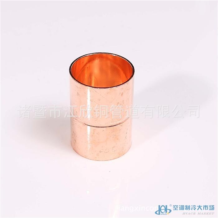 紫铜承口等径直接 异径直接 黄铜配件 水暖管道 制冷配