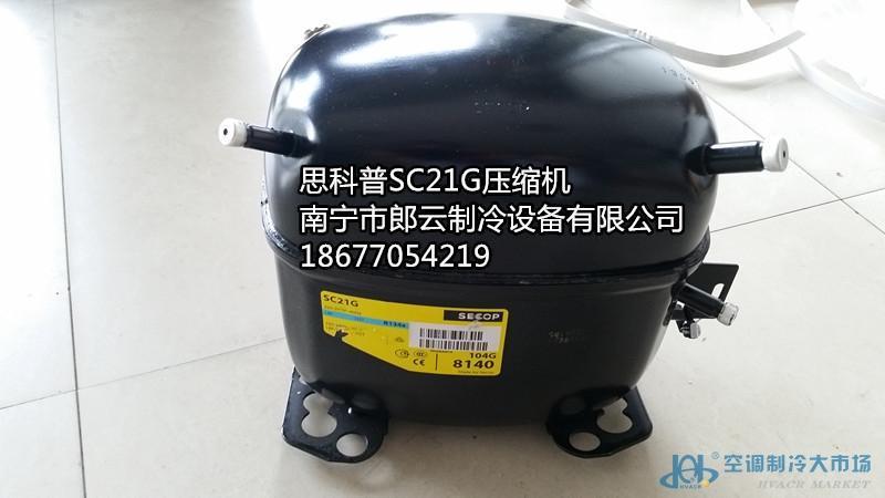 思科普转子压缩机SC21G