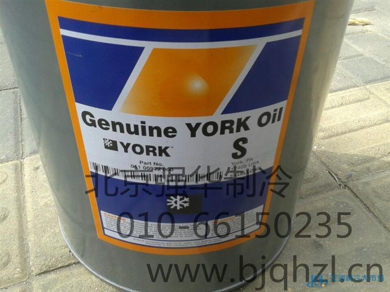约克S油冷冻机油中央空调螺杆机专用环保无氟润滑机油C S k现货供应