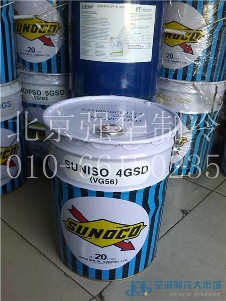 北京批发3GSD、4GSD冷冻机油