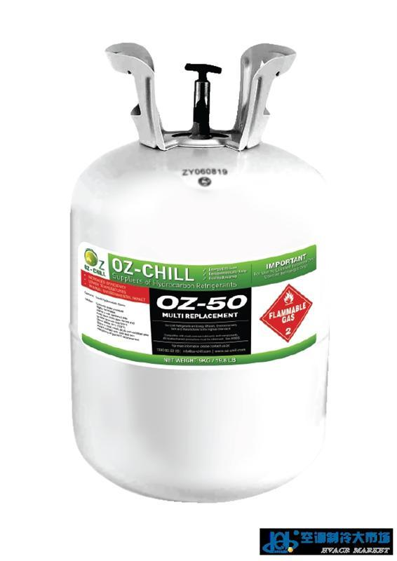 OZ-50碳氢制冷剂