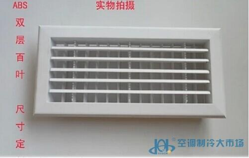 ABS百叶出风口 中央空调排风口 塑料风口送风口定制