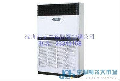 深圳防爆空调价格-格力防爆空调机
