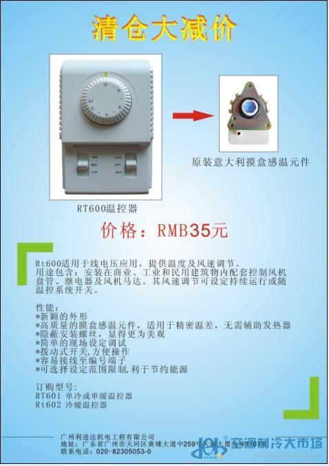冷暖温控器