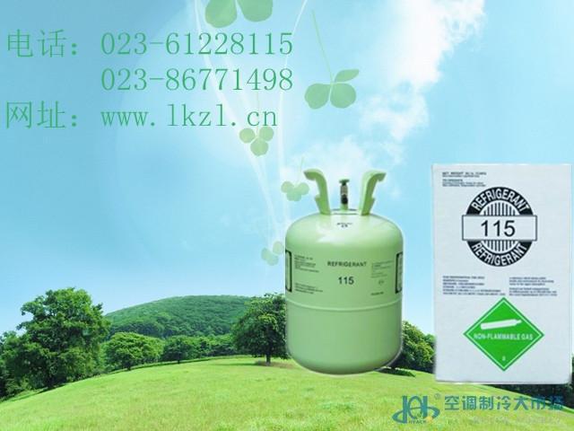 国产巨化制冷剂CFC-115