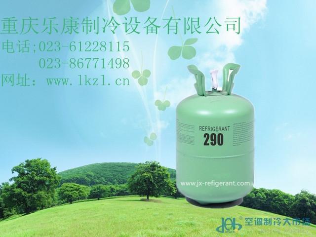 制冷剂R290 丙烷