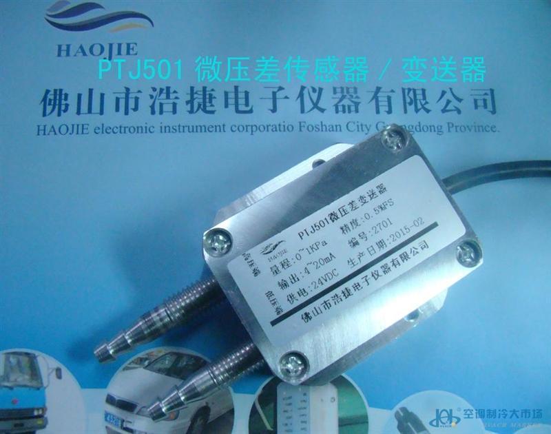 高挂空调感应压力传感器,控制气体压力传感器
