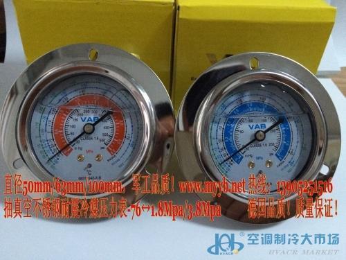 直径50mm、63mm及100mm不锈钢耐震冷媒压力表