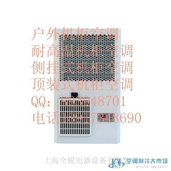 仿威图变频柜空调电控箱空调耐高温机柜空调
