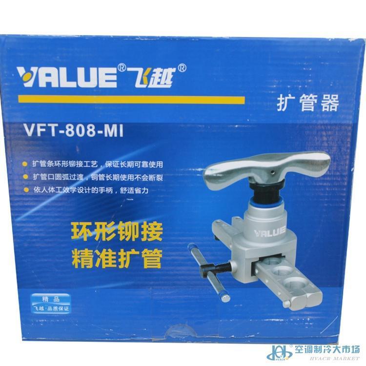 飞越扩口器VFT-808-MI 铜管胀管器 扩喇叭口工具