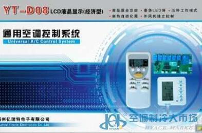 YT-D08LCD液晶显示通用空调控制系统