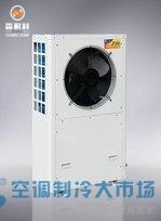 森耐科3匹常温空气能制热供暖热泵机组