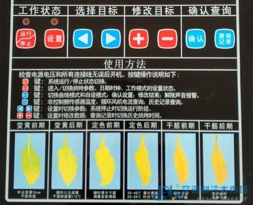 烘烤全自动化温湿度控制器|烤烟控制器