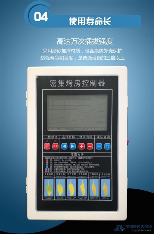 烟叶烘烤控制仪|温湿度控制器|智能烟叶烤烘箱