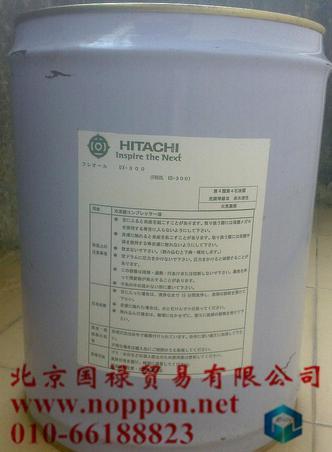 UX300日立冷冻油